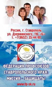 """Территориальный союз """"Федерация профсоюзов Ставропольского края"""""""