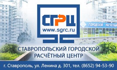 Ставропольский городской расчетный центр